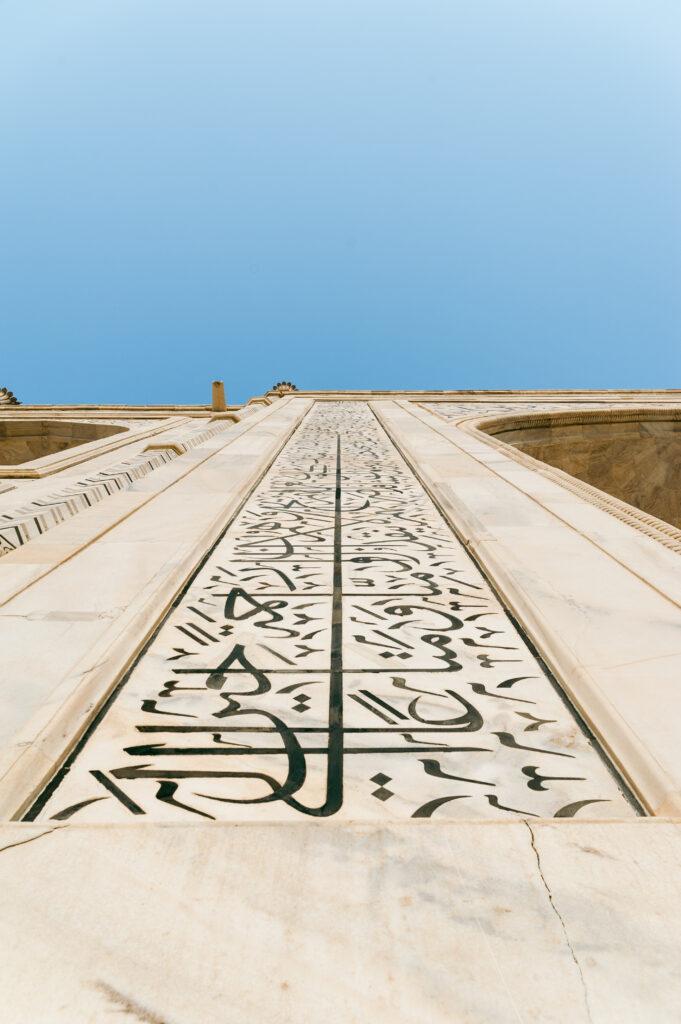 Taj Mahal Script